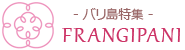 FRANGIPANI フランジパニ