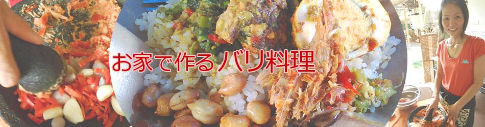 バリ島料理